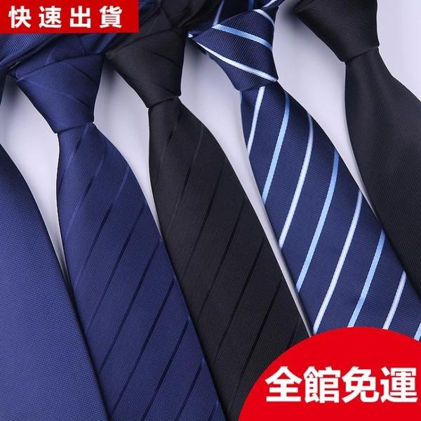 限定款西裝領帶 領帶男士正裝商務8cm藍紅黑色學生職業結婚新郎正韓懶人拉鍊西裝