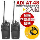 ◤加贈專業空氣導管耳機◢ (2支裝)ADI 業務型 手持式無線電對講機 AT-48 ∥省電模式