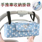 手推車收納掛袋 嬰兒車座椅掛袋 推車掛包(藍色小狗)藍色