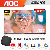 (送智慧Android電視盒+LINE登錄送好禮)美國AOC 43吋4K HDR液晶顯示器+視訊盒43U6205