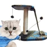 【 培菓平價寵物網】 《寵物專用》KA0927 溜滑梯貓跳台(組)
