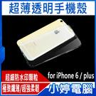 【限期3期零利率】全新 超薄透明手機套 for iPhone 6 / plus /超細防水印顆粒/清晰透視/極致纖薄
