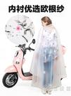 雨披電動車自行車女士雨衣電瓶車電動摩托車雨衣成人女款時尚韓國