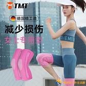 運動護膝女士跑步訓練健身膝蓋關節損傷護漆專業裝備半月板保護套【勇敢者】