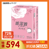 唯潔雅抽取式衛生紙100抽6包x12入團購組【康是美】