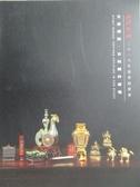 【書寶 書T6 /收藏_YKS 】西泠印社_ 文房清玩古玩雜件專場_2016 6 26
