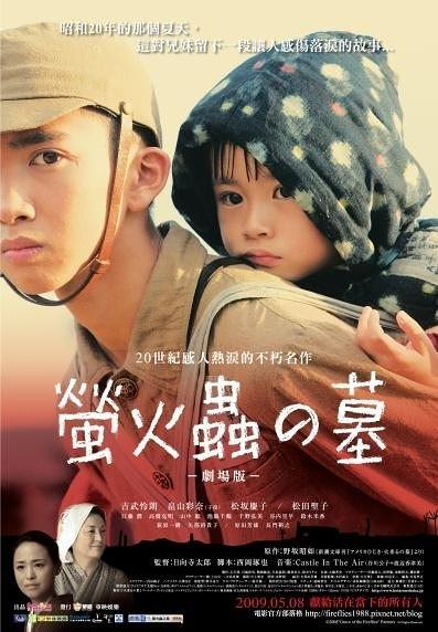 新動國際【螢火蟲之墓-劇場版】Grave of the Fireflies-DVD