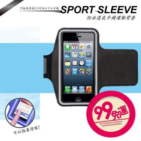 【PCI011】防水透氣運動臂套 iPhone6 Plus HTC 置物袋 路跑 123ok