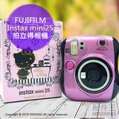 【配件王】現貨 FUJIFILM 富士 instax mini25 紫色 凱蒂貓 HELLO KITTY 拍立得 相機