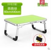 普通款方管加粗60*40清新綠筆記本電腦桌折疊桌小桌子懶人桌學生宿舍學習桌  JN