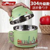 304不銹鋼飯盒便當盒學生帶蓋韓國食堂兒童快餐杯保溫碗 成人飯缸  Cocoa