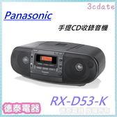 國際牌手提CD收錄音機RX-D53-K【德泰電器】