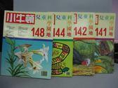【書寶二手書T5/少年童書_PMH】小牛頓_141~148期間_共4本合售_油棕等