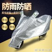 車罩  踏板機車車罩機車遮雨罩電瓶防雨防曬車衣套遮陽蓋布車披罩子 優家小鋪