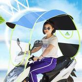 機車遮陽 電動摩托車遮雨蓬棚新款防雨防曬全封閉傘電瓶自行擋風罩透明 卡菲婭