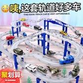 火車軌道兒童玩具電動軌道車賽車跑道益智賽道合金汽車小火車男孩3-6歲4-5 LX 衣間迷你屋
