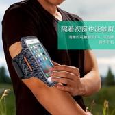 跑步手機臂包健身女款蘋果x華為6.5寸通用多功能男士運動手機臂套 潮流衣舍