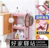 浴室置物架落地式廁所臉盆櫃洗漱台洗澡洗手間衛生間儲物收納架子