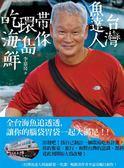 (二手書)台灣魚達人帶你環島吃海鮮