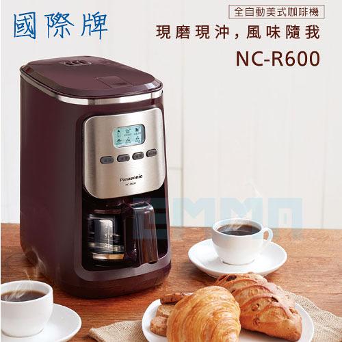 贈咖啡豆【新品上市】國際牌 NC-R600 全自動美式咖啡機 咖啡豆/粉二用 自動保溫 液晶 電子式按鈕