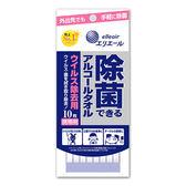 大王抗菌濕紙巾攜帶包加強版【康是美】