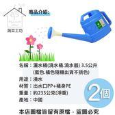 灑水桶(澆水桶.澆水器) 3.5公升-2個/組(顏色隨機出貨不挑色)