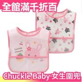 【小福部屋】【粉色兔兔兩件組】 日本 Chuckle Baby女生款幼兒圍兜兜  圍兜 防潑水設計 食物 輕鬆餵