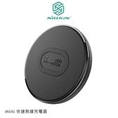 NILLKIN mini 快速無線充電器 無線充電座 無線充電板 無線充電盤 快充 支援9V快充