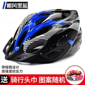 自行車公路騎行山地車頭盔一體成型男女單車裝備安全帽