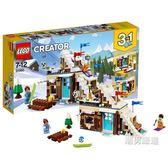 樂高積木樂高創意百變系列31080滑雪度假屋LEGO積木玩具xw