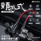 【現貨】SANSUI 山水 掛脖式 頸掛式 穩定佳 人體工學 斜角 入耳 設計 8G內存 運動 藍牙 藍芽耳機
