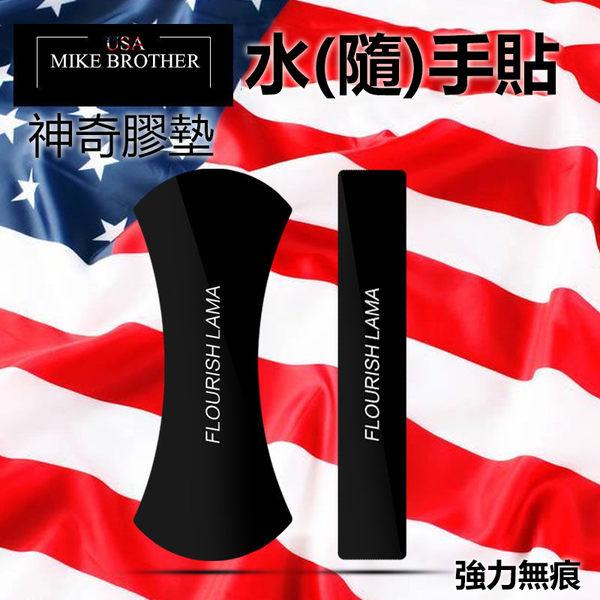 美國 Fixate 神奇膠墊 強力無痕吸盤 手機支架 可水洗 奈米矽膠墊 掛鉤 隨水手貼 萬能魔術貼