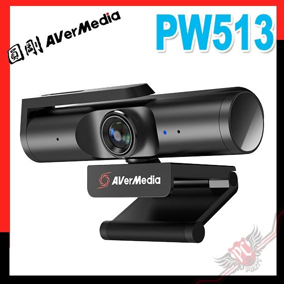 [ PCPARTY ] 圓剛 AVerMedia PW513 4K UHD 網路攝影機