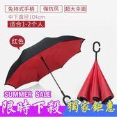 長柄傘男女創意雙層反向傘免持式汽車晴雨傘兩用長柄大號男雙人JY【下殺85折起】