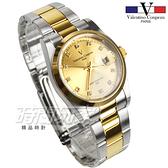 valentino coupeau 范倫鐵諾 晶鑽時刻不銹鋼 防水 男錶 放大日期視窗 半金色 蠔式 V12168T半金大