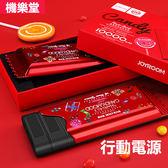 糖果色行動電源蘋果安卓 10000M 大毫安大容量移動電源精美大方美樂蒂