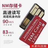 記憶卡 NM存儲卡128G華為手機內存擴展nm卡mate20/30/40/P40/30 pad 榮耀 米家
