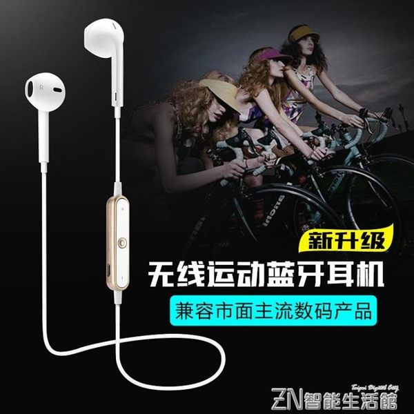 藍芽耳機跑步無線運動藍芽耳機雙耳耳塞入耳掛耳式6S蘋果7小米華為4.1通用igo 智能生活館