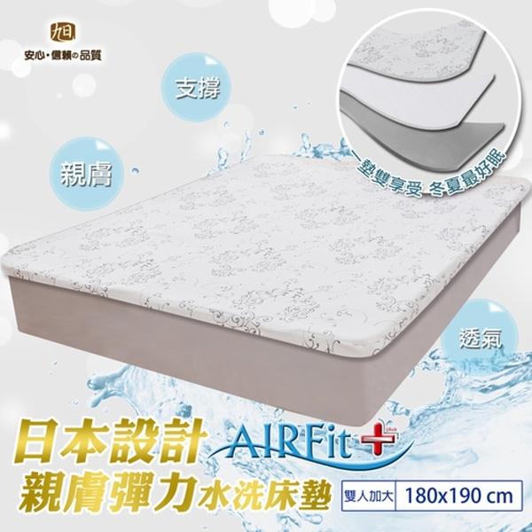 日本旭川Airfit 零重力舒眠床墊 -親膚透氣支撐型 (雙人加大)-美鳳有約推薦