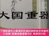 二手書博民逛書店心とかたち罕見小林正義遺稿集Y255929 小林 正義 著 埼玉新聞社 出版1995