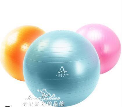 加厚瑜伽球防爆健身瑜珈球兒童孕婦分娩運動初學者平衡球『夢娜麗莎精品館』