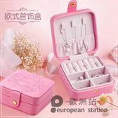 首飾盒/便攜式號收納盒簡約歐式風迷你耳環盒「歐洲站」