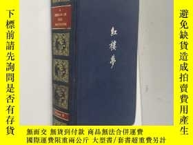 二手書博民逛書店A罕見Dream of Red Mansions (volume. II)紅樓夢(二)Y202668 曹雪芹