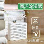 現貨 除濕器 向物除濕盒家用臥室衣櫃鞋櫃櫃體可循環吸潮小型迷你抽濕器干燥機 【新年優惠】