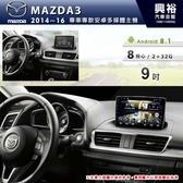【專車專款】2014~16年MAZDA3 m3 專用9吋螢幕安卓主機*藍芽+導航+安卓*8核心2+32(倒車選配