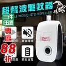 超音波電子驅蚊器 驅鼠器 驅蟲器 驅蚊器...