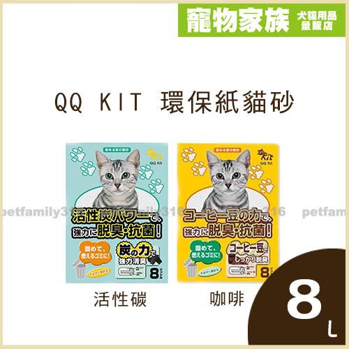 寵物家族-【6包優惠組】QQ KIT 環保紙貓砂8L