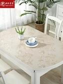 加厚水晶板透明桌墊pvc軟玻璃餐桌墊橢圓形桌布 cf 全館免運