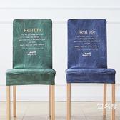椅套 家用椅套純色椅子罩餐廳彈力風酒店椅套素色椅子套罩 4色
