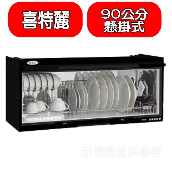 (全省安裝)喜特麗【JT-3690QB】90公分臭氧電子鐘懸掛式烘碗機黑色